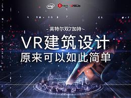 英特尔双7加持——VR建筑设计原来可以如此简单