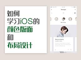 学习IOS的颜色、版面和布局设计-悟思 voossi