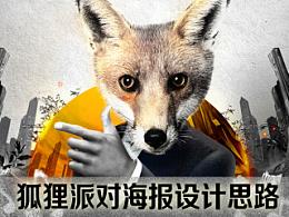 狐狸叫派对海报设计思路分享
