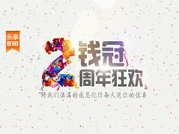 两周年banner