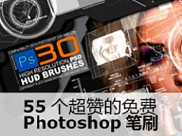 55个超赞的免费Photoshop笔刷集
