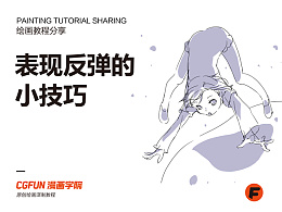 教你如何画好漫画教程51-表现反弹的小技巧