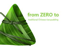 纯滤镜绘制粽子方法分享