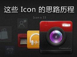 这些日子做icon的过程
