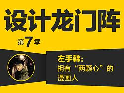 """左手韩:拥有""""两颗心""""的漫画人 by 设计师专访"""