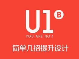 U1 - B 简单几招提升设计