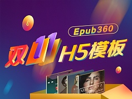 Epub360双十一H5模板免费大放送