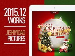 Merry Christmas 圣诞节专题网页练习