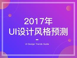 2017年,UI设计风格预测。