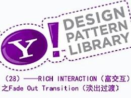 雅虎设计模式库解构(28)—富交互之FadeOutTransition(淡出过渡)