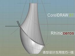 造型设计-线的互用技巧(Rhino建模)