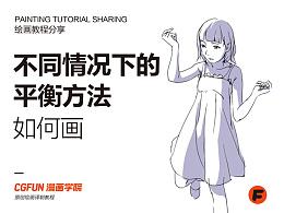 教你如何画好漫画教程16-不同情况下的平衡方法-CGFUN漫画学院收集翻译
