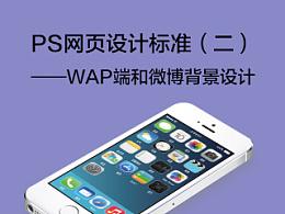 photoshop网页设计标准(二) ——WAP端和微博背景设计