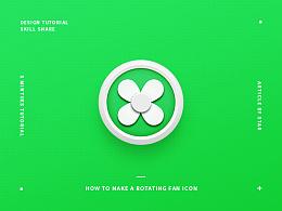 5分钟打造清新风扇icon