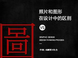 照片VS图形——照片和图形在设计中的区别与应用