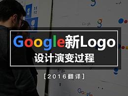 【译】Google新Logo的设计演变(官方文章)
