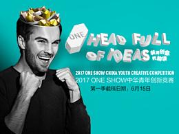 2017 ONE SHOW青年创新竞赛首季命题发布,创意少年们快看过来!