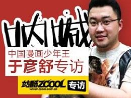 中国漫画少年王于彦舒专访
