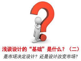 """浅谈设计的""""基础""""是什么?(二)是市场决定设计?还是设计改变市场?(RyanWang)"""