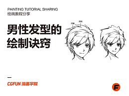教你如何画好漫画教程81-男性发型的绘制诀窍