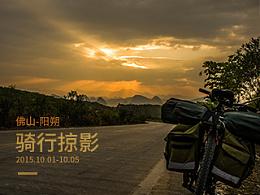三人行骑行摄影作业【佛山-阳朔】