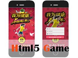 我为健康加把米 beat 2 HTML5
