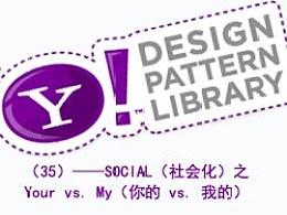 雅虎设计模式库解构(35)——社会化之Yourvs.My(你的vs.我的)