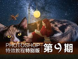PHOTOSHOP-特效教程特别版-第九期