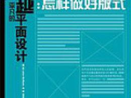 《超越平凡的平面设计》读后感总结与思考