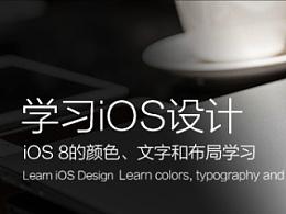 【分享】学习iOS设计----iOS8的颜色、文字和布局学习