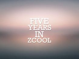 我与站酷不得不说的5年