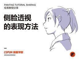 教你如何画好漫画教程17-侧脸透视的表现方法