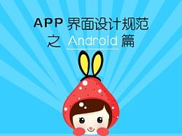 实用好文!!APP界面设计规范二(Android版)