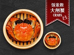 美食、螃蟹、食物页面