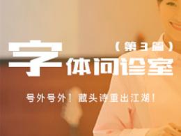 刘兵克-字体问诊室(3)
