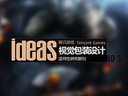 【ideas】有素材,不设计?