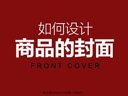 如何设计商品封面(banner)