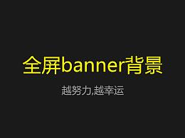 全屏banner海报速成(背景)