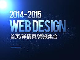 2014-2015年首页、详情页、海报合集 (笔记本电脑电器数码科技类)