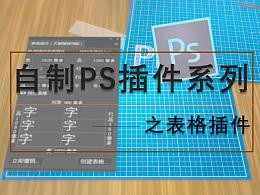 自制PS插件之表格插件,支持最新版本PS。