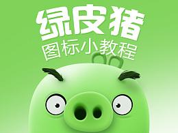 绿皮猪图标绘制小教程