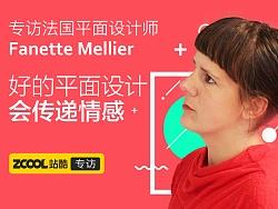 法国平面设计师Fanette Mellier :好的平面设计会传递情感 by 设计师专访