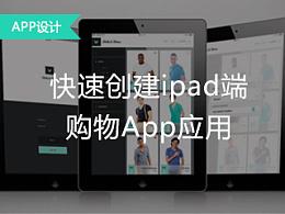 快速创建iPad端购物App应用
