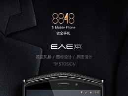 E人E本 8848钛金手机 视觉风格设计