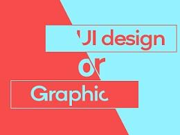 设计师,你还在纠结UI和平面如何选?
