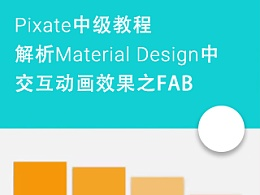 Pixate中级教程:解析Material Design中交互动画效果之FAB