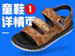 七波辉童鞋详情页