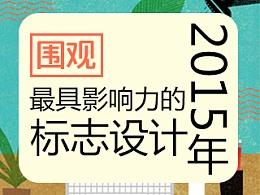 2015年最具影响力的logo设计-悟思 VOOSSI