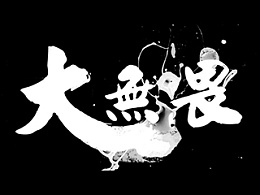 拳击题材二维动画《大无畏》
