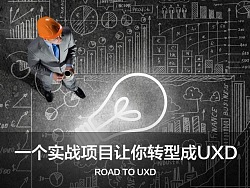 一个实战项目让你转型成UXD:《B类商品数字化整体服务》内部创业项目心得 by 阿里巴巴_B2B_UED